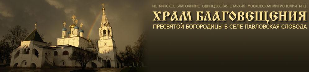 Храм Благовещения в Павловской Слободе